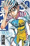 弱虫ペダル 59【期間限定 無料お試し版】 (少年チャンピオン・コミックス)
