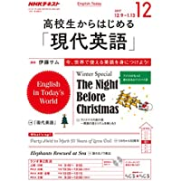NHKラジオ 高校生からはじめる「現代英語」 2017年 12月号 [雑誌] (NHKテキスト)