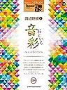 STAGEA パーソナル 5~3級 Vol.43 渡辺睦樹4 「音彩~colors~」 (CD付)