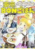 東京BONごはん~おウチで作る名店の味~ (ニチブンコミックス)