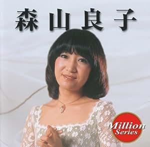 テイチクミリオンシリーズ 森山良子