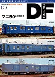 鉄道車輌ディテール・ファイル018 マニ50と仲間たち (NEKO MOOK)