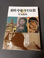 東欧・中東とキリスト教 (聖母文庫)