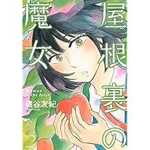 屋根裏の魔女 (Kissコミックス)