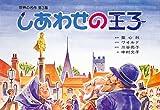 しあわせの王子 (世界の名作 (第3集))