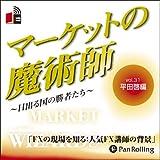 [オーディオブックCD] マーケットの魔術師 ~日出る国の勝者たち~ Vol.31 (<CD>) (<CD>)