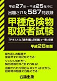甲種危険物取扱者試験 平成28年版