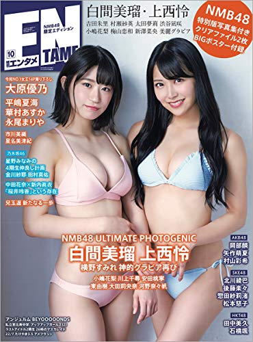 ENTAME特別編集版 2019年 10 月号 [雑誌]: ENTAME(エンタメ) 増刊