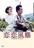 恋恋風塵 -デジタルリマスター版-[DVD]