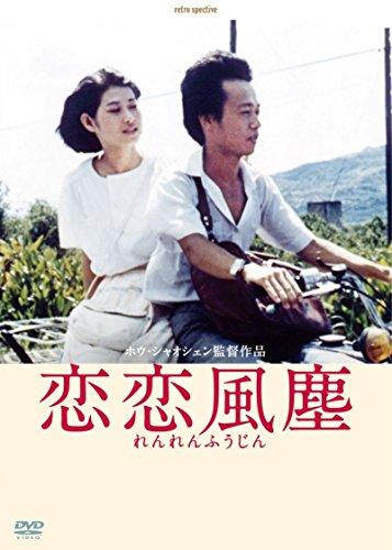 恋恋風塵 -デジタルリマスター版- [DVD]の詳細を見る