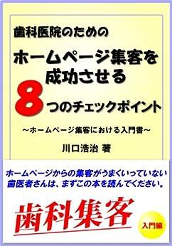 [川口浩治]の歯科医院のためのホームページ集客を成功させる8つのチェックポイント