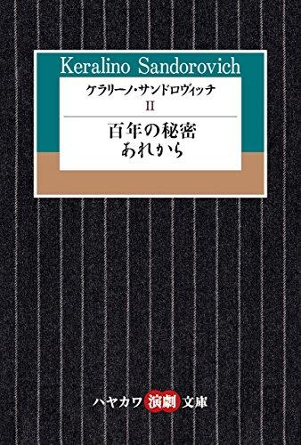 ケラリーノ・サンドロヴィッチⅡ 百年の秘密/あれから (ハヤカワ演劇文庫)