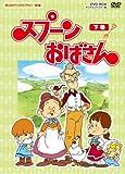 想い出のアニメライブラリー 第4集 スプーンおばさん DVD-BOX デジタルリマスター版 下巻
