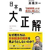 「日経新聞」には絶対に載らない 日本の大正解