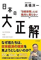 高橋 洋一 (著)(4)新品: ¥ 1,404ポイント:43pt (3%)9点の新品/中古品を見る:¥ 1,404より