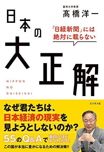 「日経新聞」には絶対に載らない 日本の大正解 -