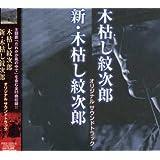 木枯し紋次郎 オリジナルサウンドトラック