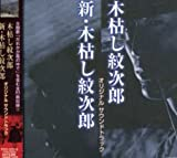 木枯し紋次郎 オリジナルサウンドトラック  TVサントラ (アスタエンタテインメント)