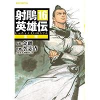 射鵰英雄伝(しゃちょうえいゆうでん) (16) (トクマコミックス)