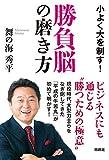 勝負脳の磨き方 ~小よく大を制す~ (扶桑社BOOKS)