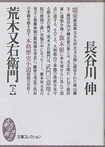 荒木又右衛門〈上〉 (文庫コレクション 大衆文学館)