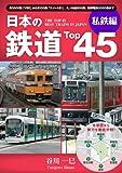 日本の鉄道Top45 私鉄編 Top45シリーズ