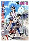 アオバ自転車店といこうよ! コミック 1-3巻セット
