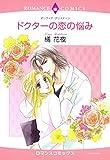 ドクターの恋の悩み (ハーモニィコミックス)