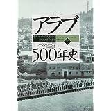 アラブ500年史(下): オスマン帝国支配から「アラブ革命」まで