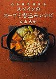 心も体も温まる スペインのスープと煮込みレシピ 画像