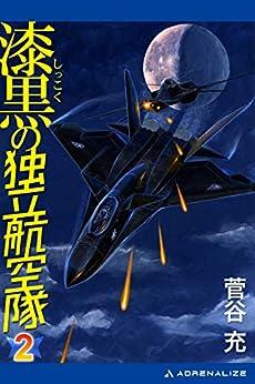 [菅谷 充]の漆黒の独立航空隊(2)