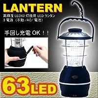 ★万能照明!★高輝度LEDが明るい!電池&手回し&アダプターの3電源!災害時等の防災用品にも/LED63灯ランタン