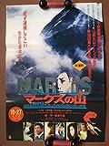 名取裕子マークスの山(1995年)ポスター 高村薫 中井貴一 萩原聖人 古尾谷雅人