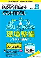 インフェクションコントロール 2018年8月号(第27巻8号)特集:清掃からゾーニングまで 空調・水・廃棄物から考える環境整備 トラブル解決!