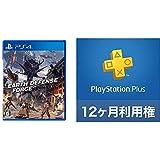 【PS4】EARTH DEFENSE FORCE:IRON RAIN + PlayStation Plus 12ヶ月利用権(自動更新あり) [オンラインコード] セット