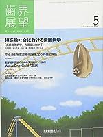 歯界展望 127巻5号 超高齢社会における歯周病学 「高齢歯周病学」の確立に向けて