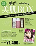 美的×sisley 美肌BOX ([バラエティ])