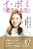 イ・ボミ「愛される力」 日本人にいちばん愛される女性ゴルファーの行動哲学(メソッド)(書籍/雑誌)