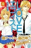 LOVEエゴイスト プチデザ(4) (デザートコミックス)