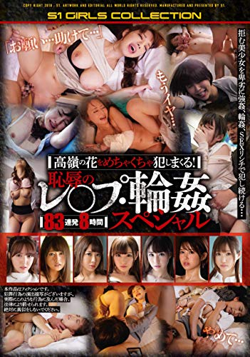 Spree made a mess out of my League!Shame Les ○ group and gangbang special 83 volley eight hours ensure number one style [DVD]