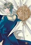 天球儀セフィラノーツ 2 (IDコミックス ZERO-SUMコミックス)