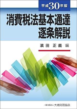 消費税法基本通達逐条解説 平成30年版