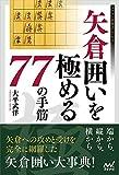 矢倉囲いを極める77の手筋 (マイナビ将棋BOOKS)