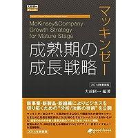 マッキンゼー 成熟期の成長戦略 2014年新装版 大前研一books>Kenichi Ohmae business strategist series (大前研一books>Kenichi Ohmae business strategist series(NextPublishing))