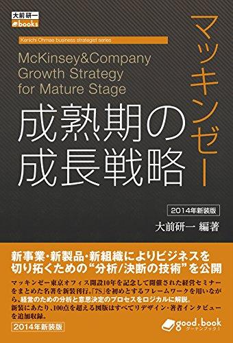 マッキンゼー 成熟期の成長戦略 2014年新装版 大前研一books>Kenichi Ohmae business strategist series (大前研一books>Kenichi Ohmae business strategist series(NextPublishing))の詳細を見る