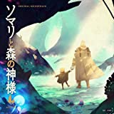 【Amazon.co.jp限定】「ソマリと森の神様」オリジナル・サウンドトラック (メガジャケ付)