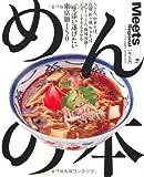 めんの本—一生添い遂げたい、東京麺150 (えるまがMOOK ミーツ・リージョナル別冊)