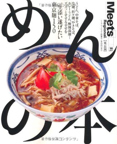 めんの本―一生添い遂げたい、東京麺150 (えるまがMOOK ミーツ・リージョナル別冊)の詳細を見る