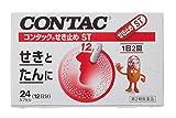【第2類医薬品】コンタック せき止めST 24カプセル