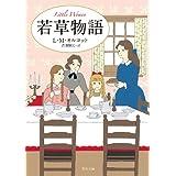 若草物語<若草物語> (角川文庫)